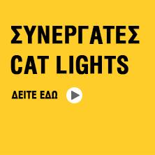 Συνεργαζόμενα Καταστήματα Catlights